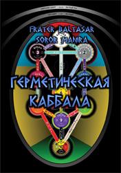 Герметическая каббала Fr.Baltasar, Franz Bardon.